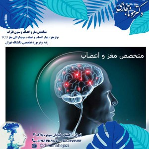 متخصص مغز و اعصاب 2
