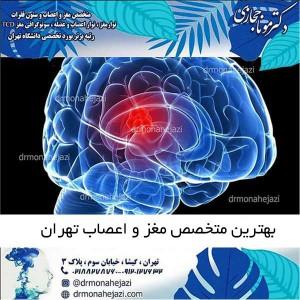 بهترین-متخصص-مغز-و-اعصاب-تهران