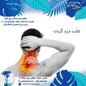 علت درد گردن