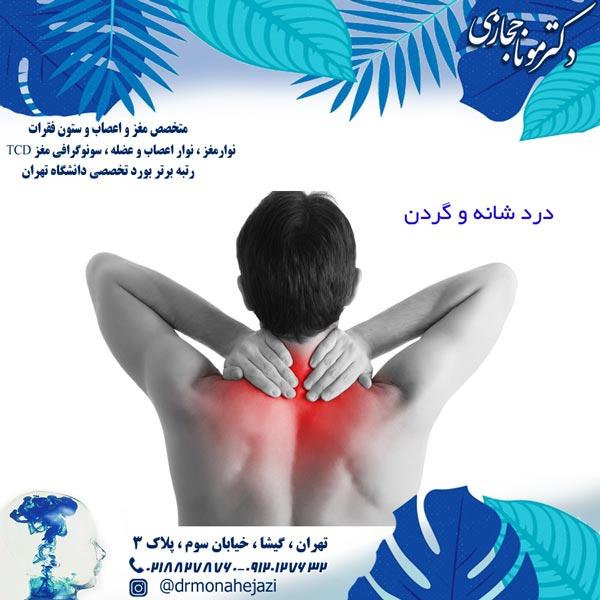 درد شانه و گردن