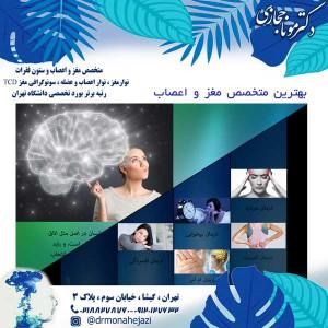 بهترین متخصص مغز و اعصاب 2
