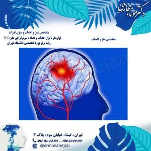 متخصص مغز و اعصاب تهران