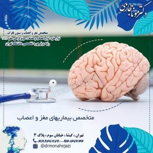 متخصص-بیماریهای-مغز-و-اعصاب