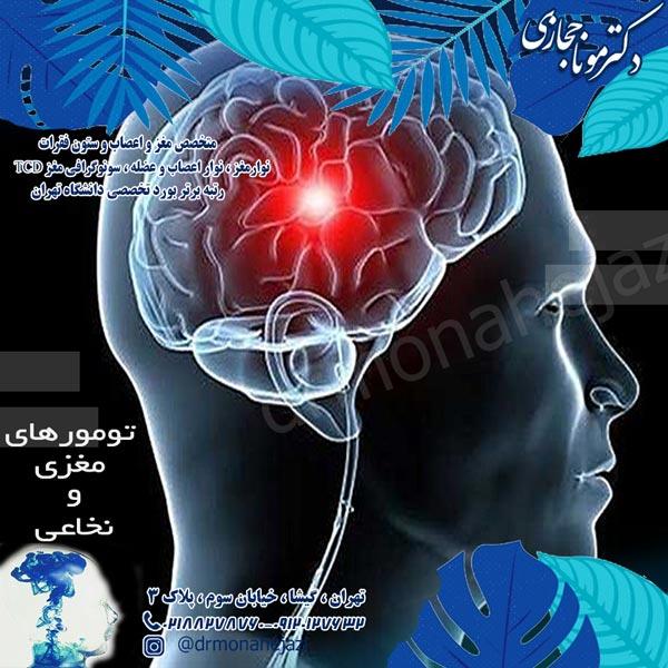 تومورهای مغزی و نخاعی