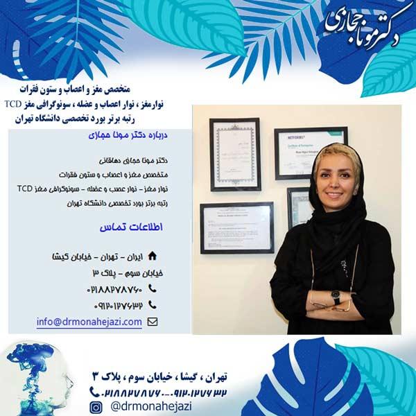 بهترین متخصص مغز و اعصاب تهران