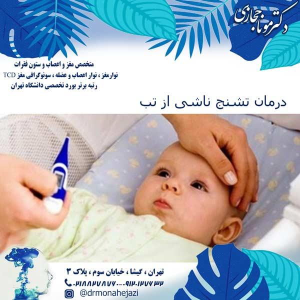 درمان تشنج ناشی از تب
