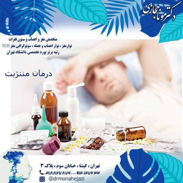 درمان مننژیت