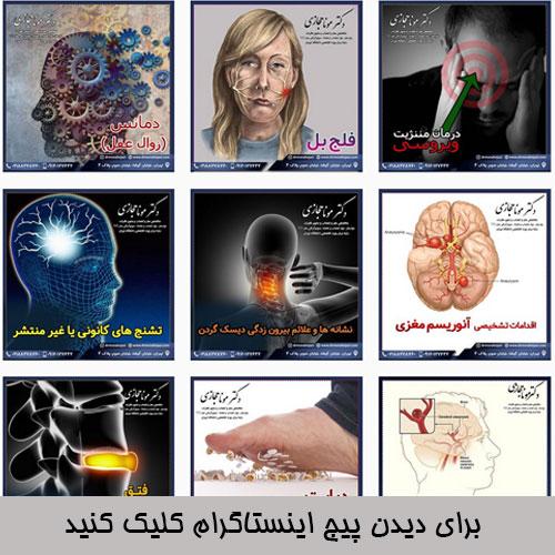 اینستاگرام-دکتر-مونا-حجازی
